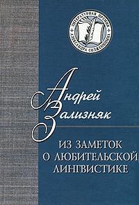 Andrej_Zaliznyak__Iz_zametok_o_lyubitelskoj_lingvistike