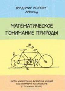 Matematicheskoe ponimanie prirody - Vladimir Arnold